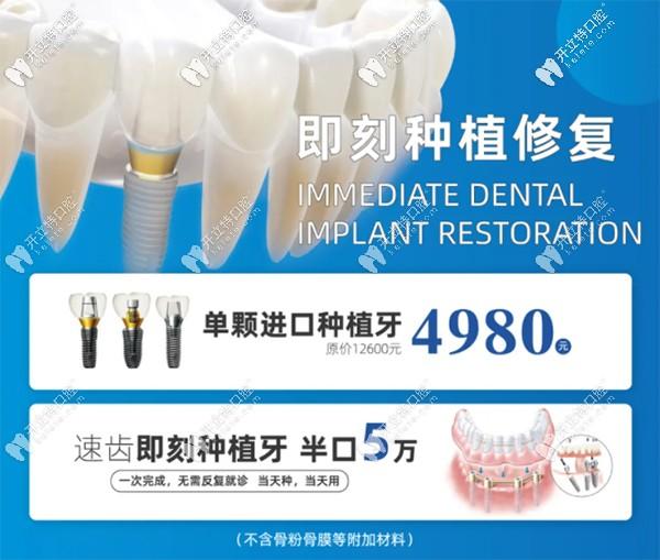 上海浦东新区的这家私立牙科做半口即刻种植牙5万起,你晓得