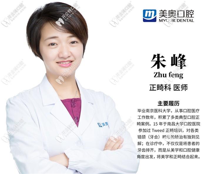 美奥口腔朱峰医生