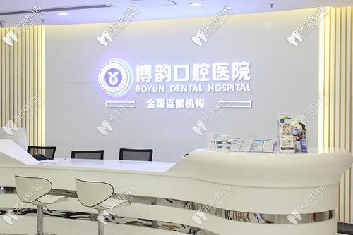 南京博韵口腔环境
