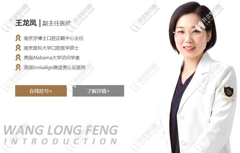 牙博士口腔王龙凤医生