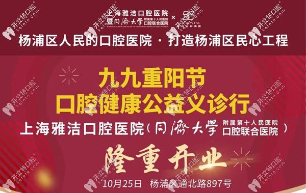 上海雅悦齿科杨浦分院即将开业,当天可领欧美进口种植体
