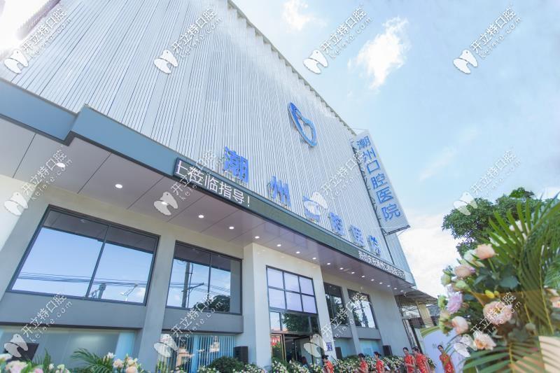 潮州枫溪区口腔医院