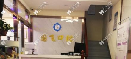 晋城王国飞口腔诊所