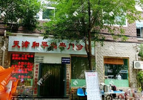 天津尚安口腔中心
