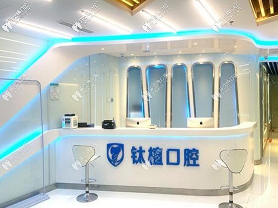 北京钛植口腔门诊部