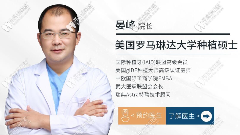 钛植口腔院长——晏峰简介