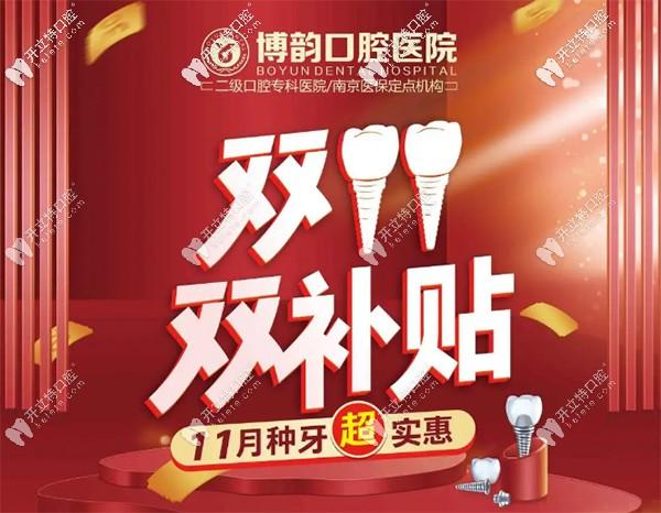 南京江宁区博韵口腔做国产的时代天使隐形牙套价格17800元起
