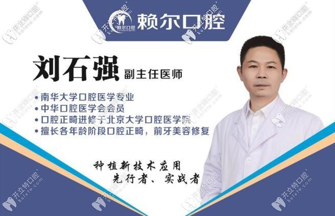 湘潭赖尔口腔刘石强医生