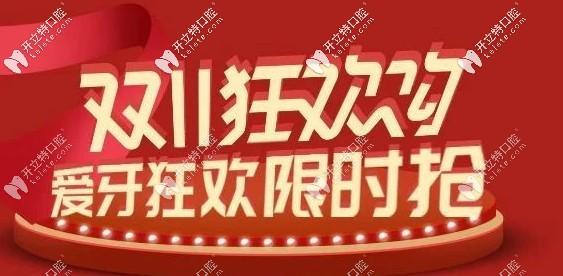 夕阳无限好,上海茂菊口腔美国皓圣种植牙价格很实惠!