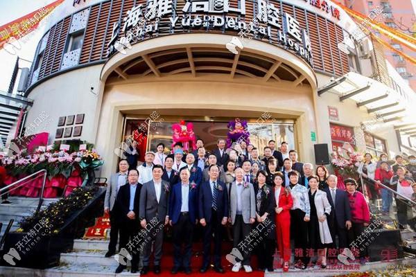 上海杨浦区雅洁口腔医院开业啦!这是雅悦齿科第十家分店哦