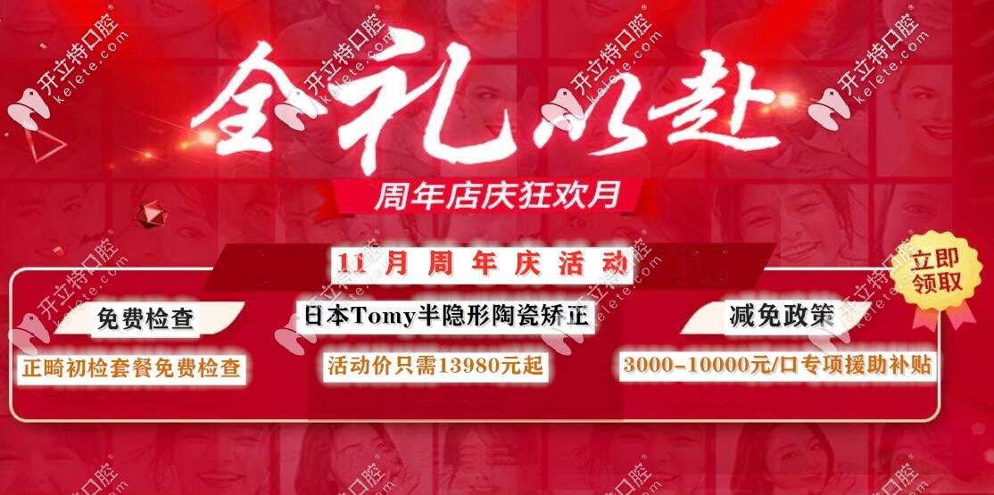 日本Tomy半隐形陶瓷矫正价格优惠,11月的狂欢尽在北京圣贝