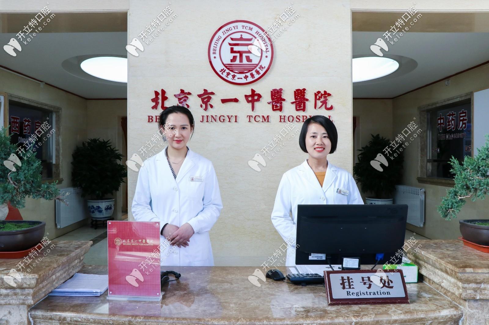 北京京一口腔门诊部