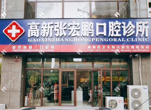 潍坊张宏鹏口腔诊所