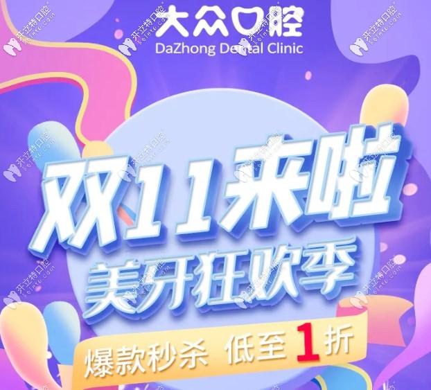 武汉大众口腔隐适美极速版透明牙套价格特惠,嗨购就在双11