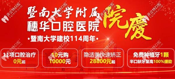 广州暨南大学穗华牙科医院的双11收费价格表,来的刚刚好