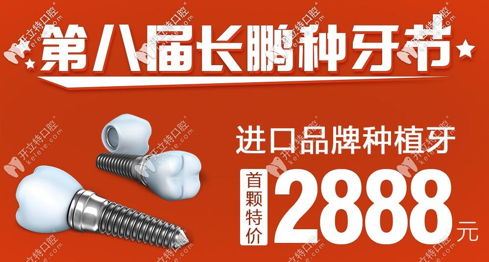 昆明这家正规私人牙科做一颗韩国仕诺康种植牙的价格才2K多