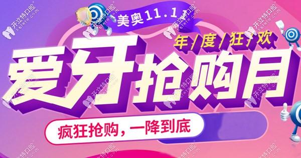双11进口品牌的种植体种2减1,你说杭州美奥口腔的收费高吗