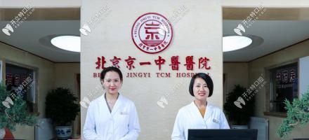 北京京一中医院口腔科