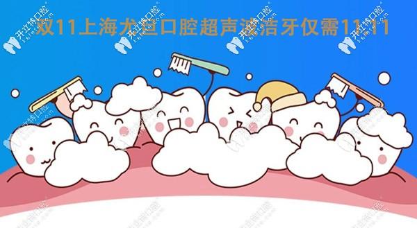 双11上海宝山区尤旦口腔超声波洁牙+抛光仅需11.11元