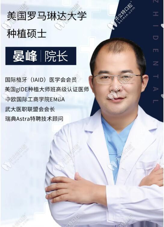 北京钛植口腔门诊部晏峰