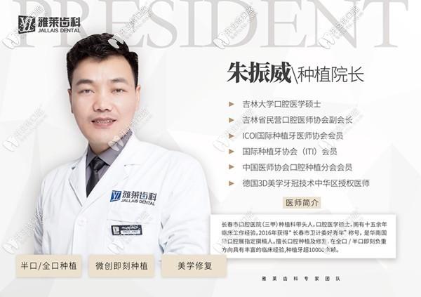 杭州雅莱口腔门诊部朱振威