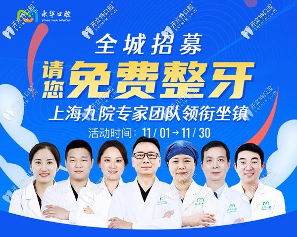 上海永华口腔特邀九院医生坐诊,当月可享矫正免单哦
