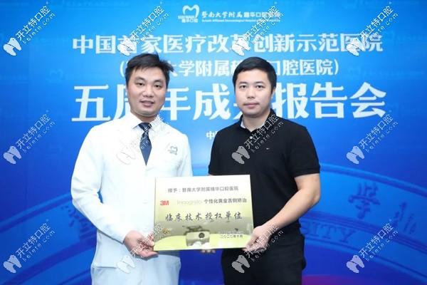 3M-Incognito黄金舌侧隐形矫正系统登陆广州暨大穗华口腔!