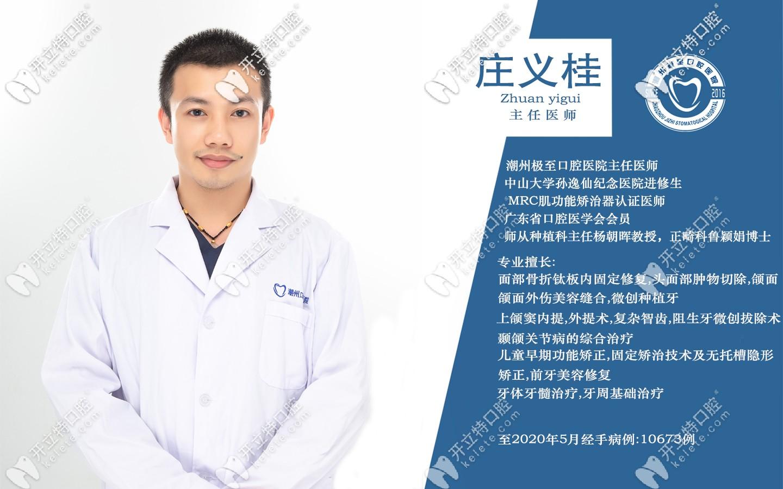 潮州口腔医院