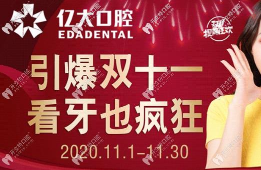 引爆双11,上海亿大口腔做隐适美透明牙套的价格才21600元起