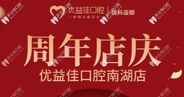迎双喜,武汉优益佳南湖店大学生矫正牙齿的费用全免啦!