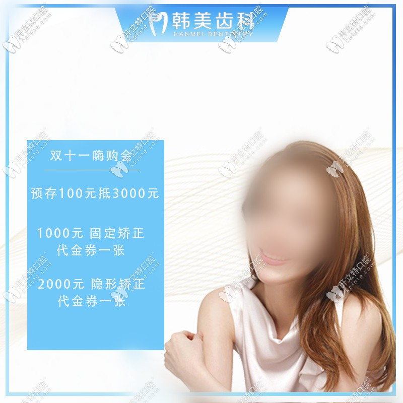 双11,兰州韩美隐形箍牙交100抵3000,你想要进口还是国产的