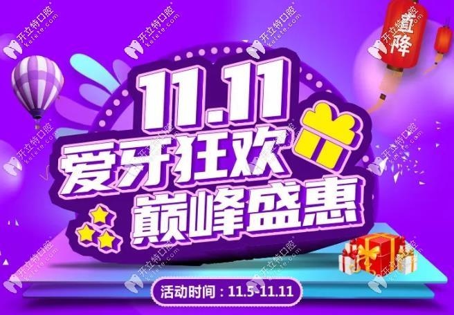 在深圳美奥做E-MAX瓷贴面的价格特惠来喽!尾款人约不约?