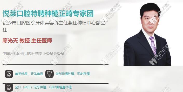 廖天光医生
