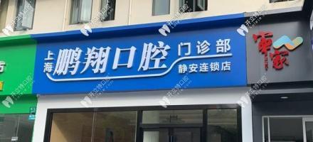 上海鹏翔口腔门诊部