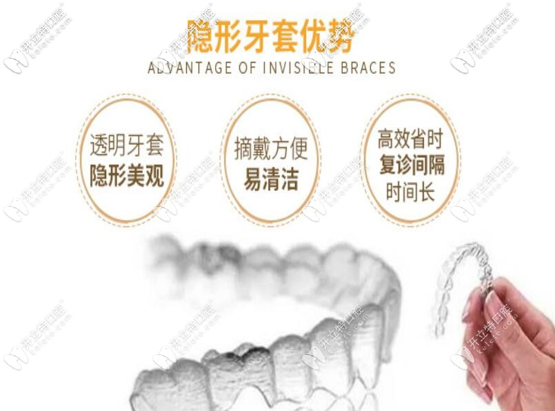 隐形无托槽牙套的特点