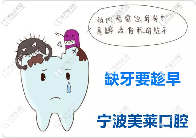 宁波美莱口腔做种植牙大概多少钱1颗!缺牙不种行不行