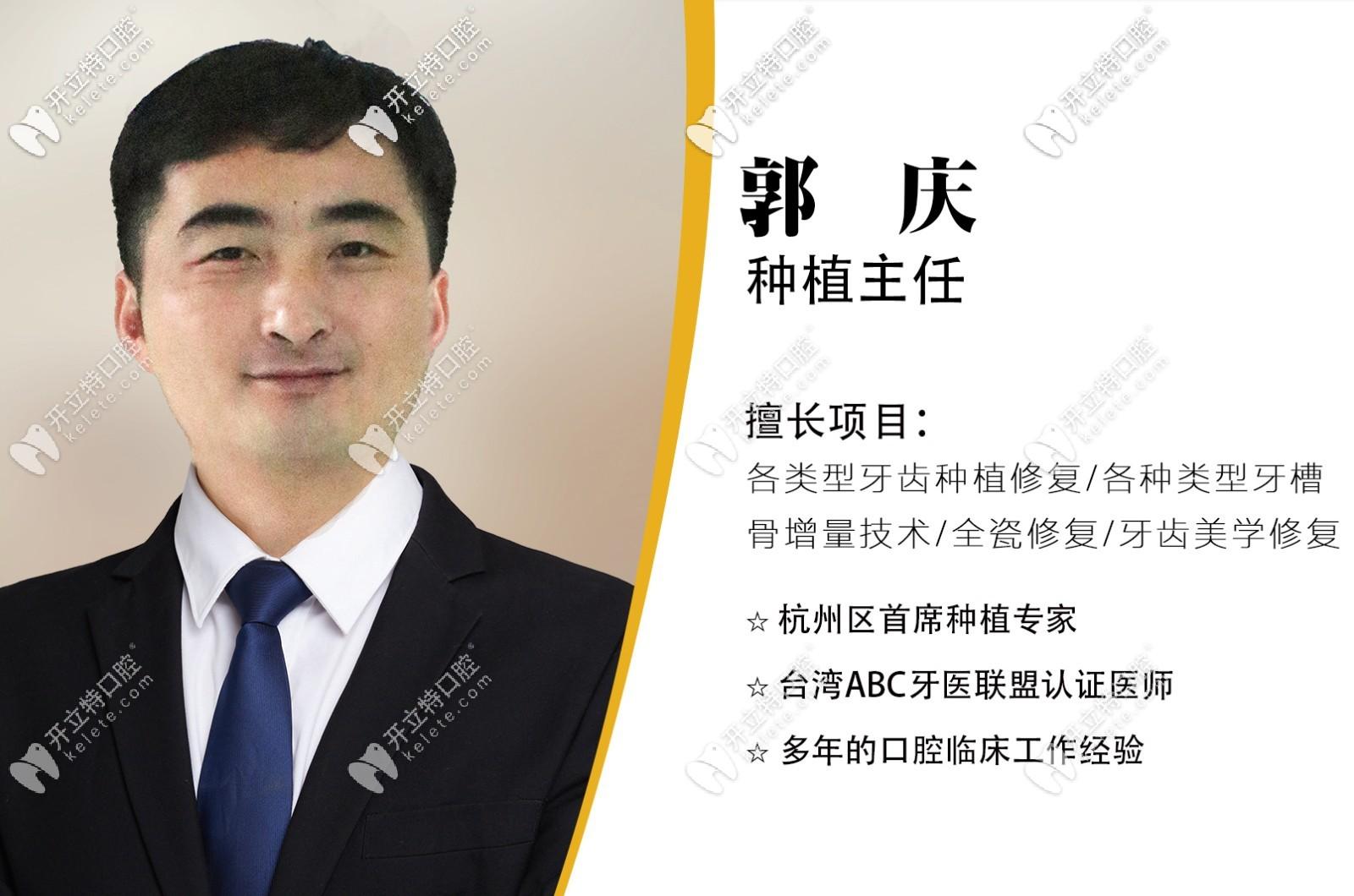 杭州亮贝美口腔医院郭庆
