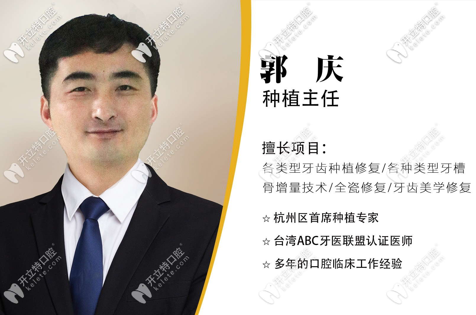 杭州亮贝美口腔郭庆医生