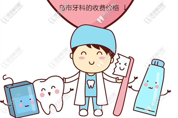 已将乌鲁木齐的牙科医院收费标准整理成一份价格表,可参考