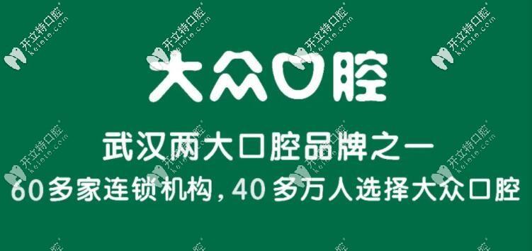 11月11日武汉大众口腔惊艳亮相中部国际口腔展览会