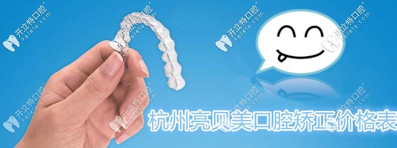 杭州亮贝美口腔正畸收费标准来咯,江干区矫正牙齿并不贵哟