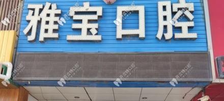 石嘴山雅宝口腔诊所