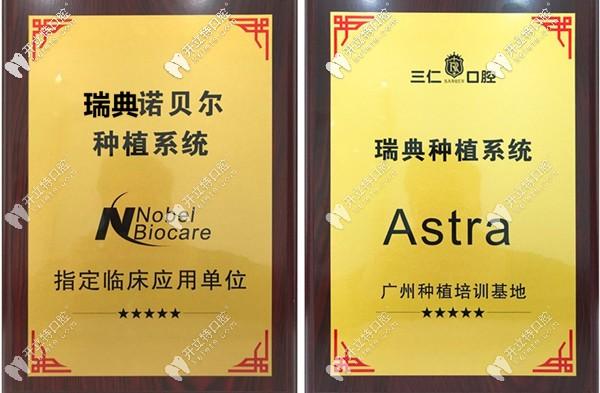 广州三仁口腔是瑞典ASTRA种植系统的培训基地