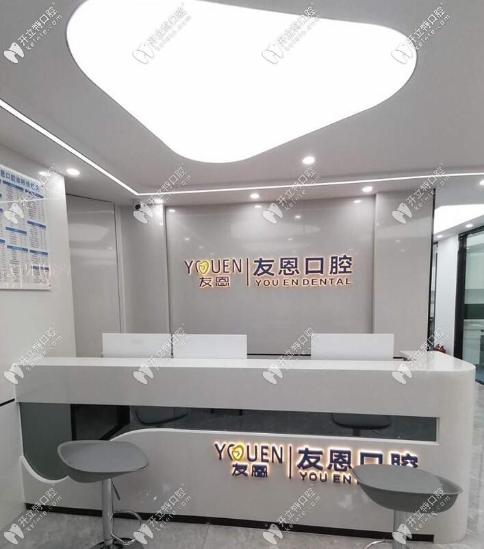 深圳友恩口腔诊所
