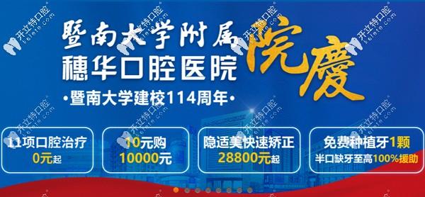 本月,在广州荔湾区穗华口腔做半口全固定种植牙还不到5万元