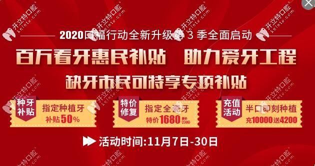 去武汉清华阳光口腔做国产全瓷牙的费用只要1680元哈