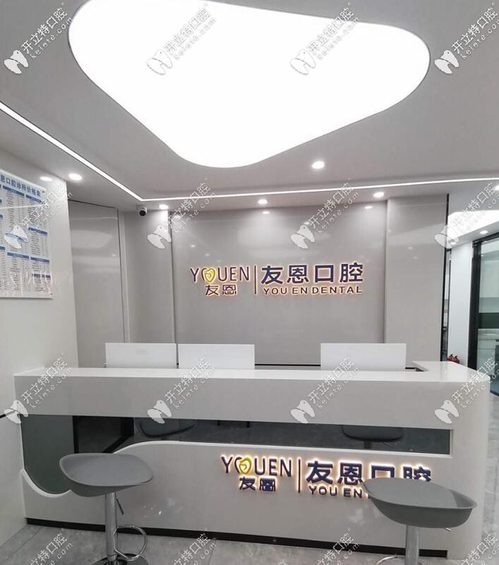 深圳友恩口腔前台
