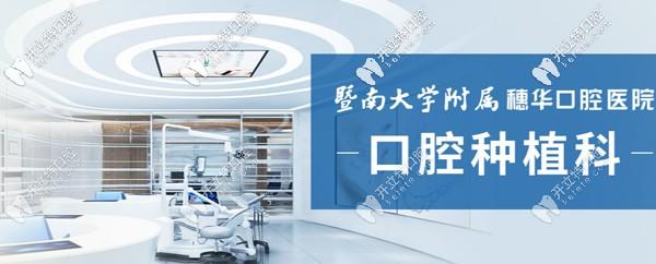 口腔种植科是穗华口腔的重点核心科室