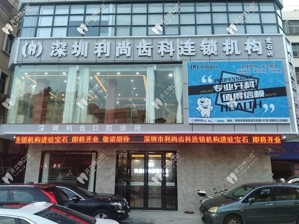 深圳利齿口腔诊所