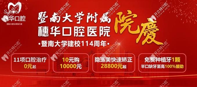 现在种牙还赶得上年夜饭!广州穗华半口种植4万多